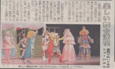 10月25日付上毛新聞に掲載されました